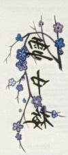 fiori di ciliegio e ideogrammi giapponesi