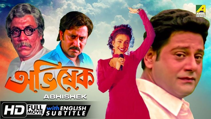 Movie: Abhishek Language: Bengali Genre: Drama Producer:  Maya Sanyal Director: Shankar Roy Story: Malay Sanyal Music Director: Binoy Mukherjee, Swapan Pakrashi Lyricist: Shibdas Bandyopadhyay, Nilanjan Chattopadhyay Playback: Srikanto Acharya, Parimal Bhattacharya, Goutam Ghose, Sreeradha Banerjee, Indrani Sen, Ruma Mukhopadhyay, Chaitali Chattopadhyay Release: 2003  Star cast: Tapas Paul, Rituparna Sengupta, Biplab Chatterjee, Kaushik Banerjee, Subhasish Mukherjee, Ramen Roy Chowdhuri…