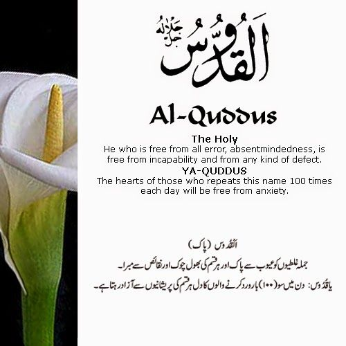 The 99 Beautiful Names of Allah with Urdu and English Meanings: 3- ALLAH names