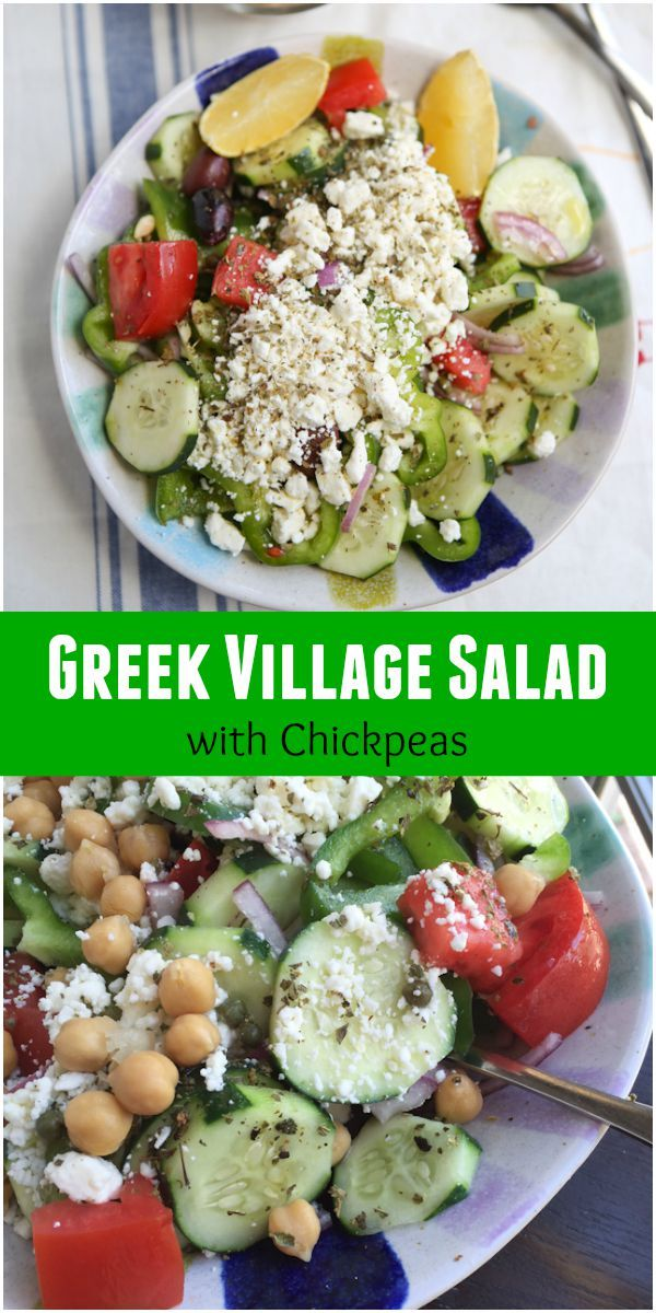 Greek Village Salad - You'll feel like you are eating out at a Greek restaurant with this classic salad!