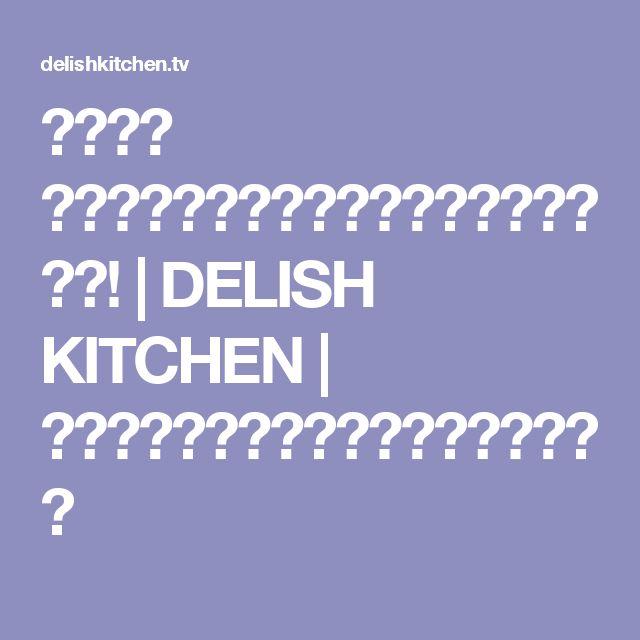 韓国風! ささみのコチュジャン親子丼のレシピ動画! | DELISH KITCHEN | 料理レシピ動画で作り方が簡単にわかる