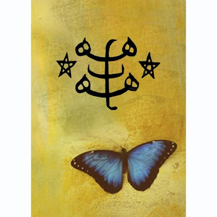 Bahai Bahai Symbol Frame By Sajaproducts On Etsy Bahai Www