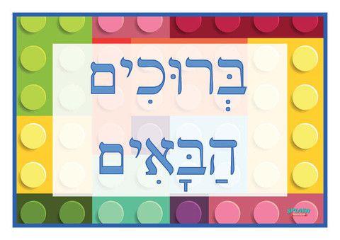 Bruchim Habaim Welcome Sign: Lego