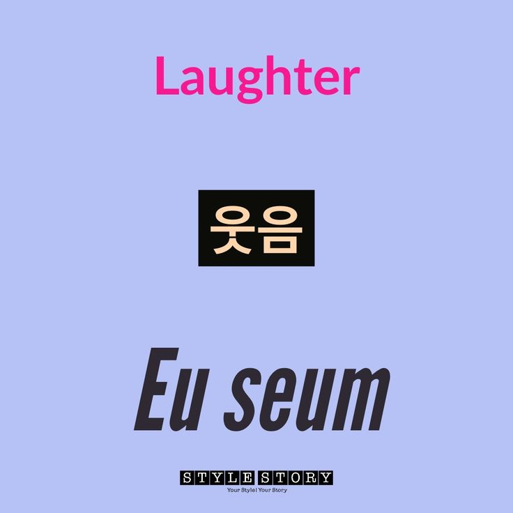 Learning Korean #basic #language #skills