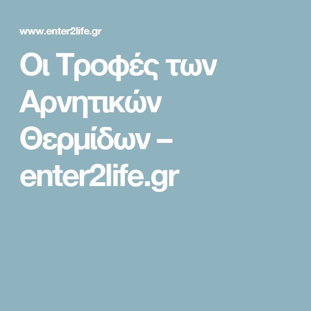 Οι Τροφές των Αρνητικών Θερμίδων – enter2life.gr