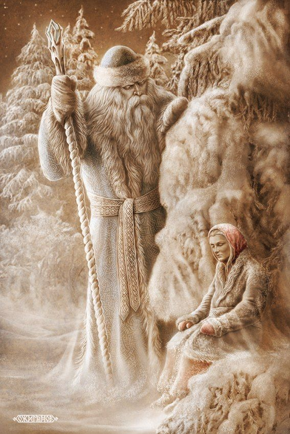 Slavic mythology by Igor Ozhiganov. Father Frost (Morozko) is a Russian fairy tale  about a woman who had both a daughter of her own, whom she loved, and a step-daughter, whom she hated. One day, the woman ordered her husband to take her stepdaughter out into the winter fields and leave her there to die, and he obeys. Father Frost finds her there; she is polite and kind to him, so he gives her a chest full of beautiful things and fine garments...