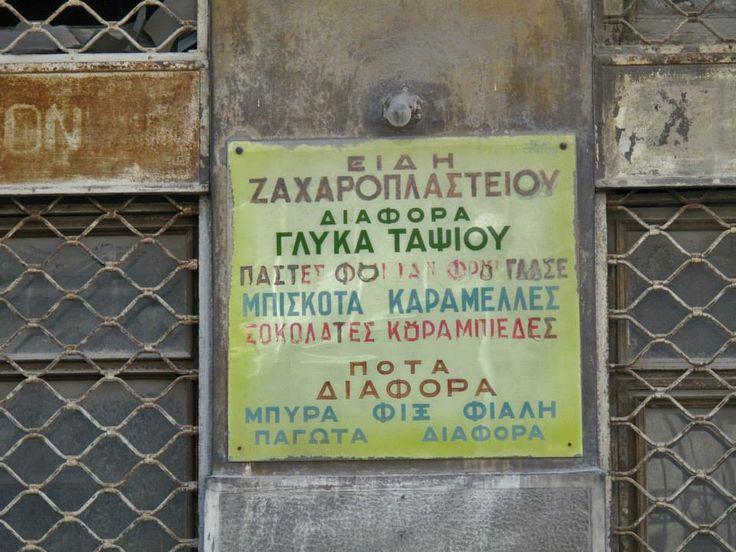 Old patisserie sign, Koukaki, Athens