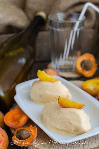 Абрикос+персик – прекрасный союз: нежное мороженое и квас - Жизнь - вкусная!