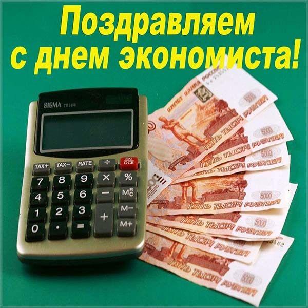 Надписью группы, открытки день экономиста