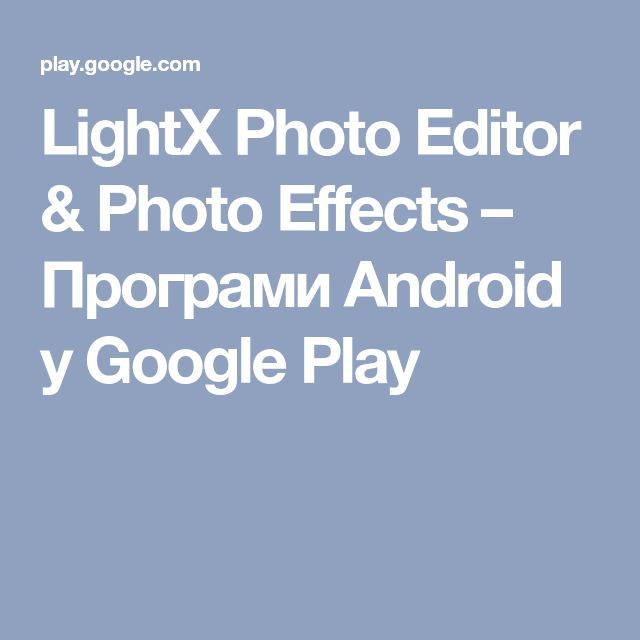 LightX Photo Editor & Photo Effects – Програми Android у Google Play