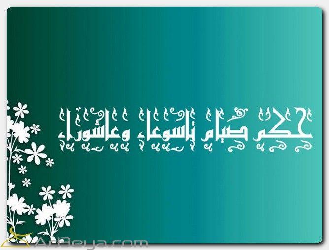 ما حكم صيام تاسوعاء وعاشوراء السنة الشيعة المسلمين تاسوعاء Arabic Calligraphy Calligraphy