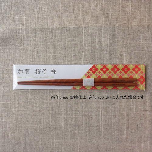 「horico 柿(プチプライスシリーズ)」結婚式、披露宴のギフト、引出物、席札として名入れ箸をお使い下さい。