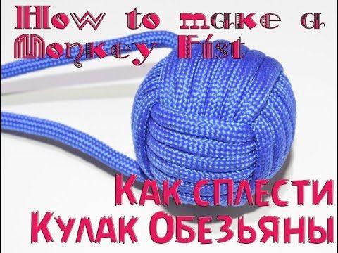 "Паракорд Плетем ""Кулак обезьяны"" (Paracord How to make a Monkey Fist ) - YouTube"