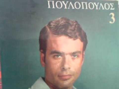 ΓΙΑΝΝΗΣ ΠΟΥΛΟΠΟΥΛΟΣ-ΚΑΜΑΡΟΥΛΑ ΜΙΑ ΣΤΑΛΙΑ