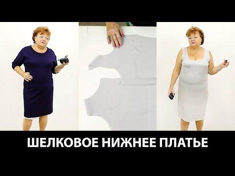 Нижнее шелковое платье без выкройки Мастер класс по раскрою платья без выкройки своими руками - YouTube