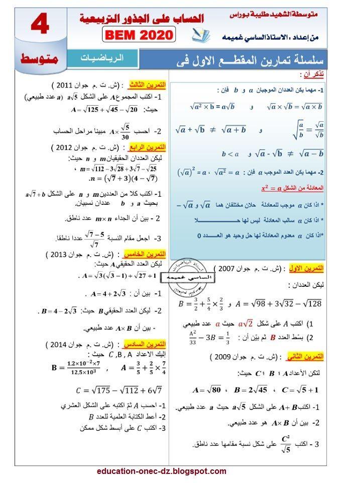 مدونة التعليم و التربية سلسلة تمارين الحساب على الجذور من المقطع الاول في Education Grammar