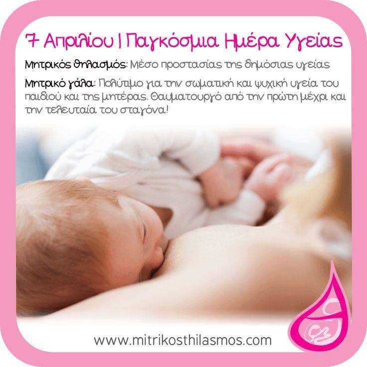 7 Απριλίου Παγκόσμια Ημέρα Υγείας | Στηρίζουμε το μητρικό θηλασμό και ενθαρρύνουμε τις μητέρες να θηλάζουν! Περισσότερα στο www.mitrikosthilasmos.com