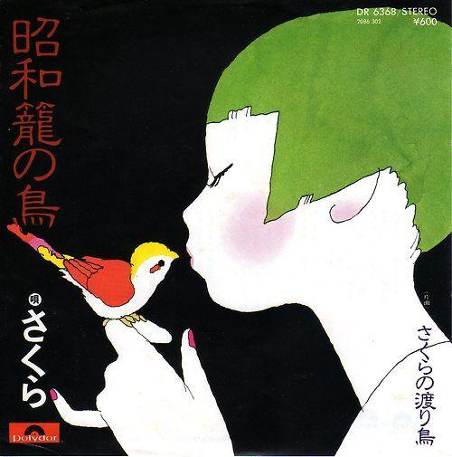 seiichi hayashi - album cover art form