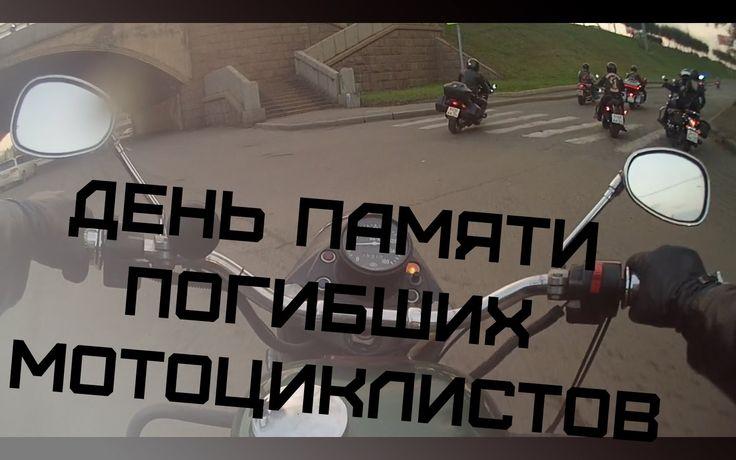 День памяти погибших мотоциклистов - Девушка на мотоцикле Урал