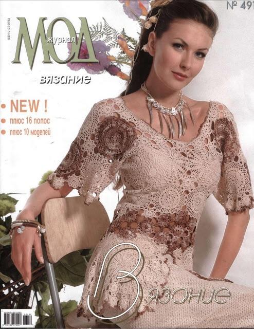 Журнал мод №491 - Ксения - Picasa Albums Web