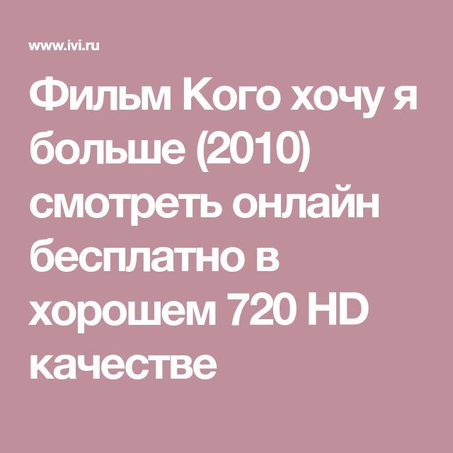 Фильм Кого хочу я больше (2010) смотреть онлайн бесплатно в хорошем 720 HD качестве