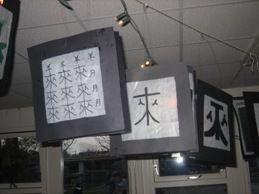 Lampion chinese tekens