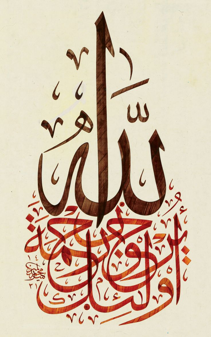arabic calligraphy We offer full calligraphy and design service for a variety of items, from arabic calligraphy to web design, translation and localization.