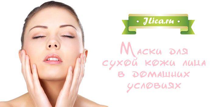 Сухая кожа лица - лучшие маски  в домашних условиях