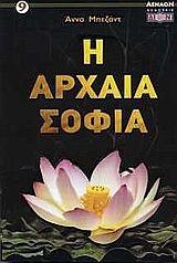 Η αρχαία σοφία Κύριος Συγγραφέας: Besant, Annie Εκδοτικός Οίκος: Δίον Έτος έκδοσης: 2007 Σελίδες: 335 ISBN: 960-8100-72-0