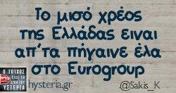 Το μισό χρέος της Ελλάδας
