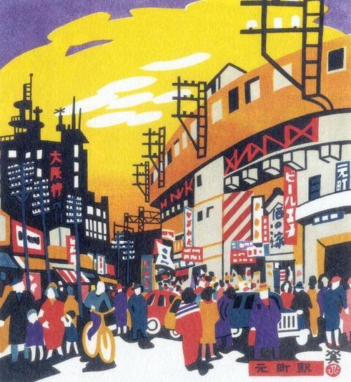 Japanese Art: Motomachi Station. Hide Kawanishi. 1962
