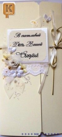 Купить Открытка ручной работы.В счастливый День Вашей Свадьбы! в КориснаКнига интенет-магазин христианской книги в Украине