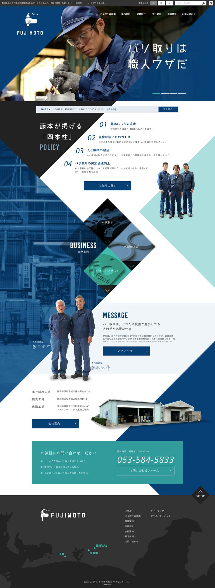 web design / japan / 職人 / 藤本工業