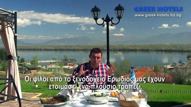 My Holiday in Greece - Serres
