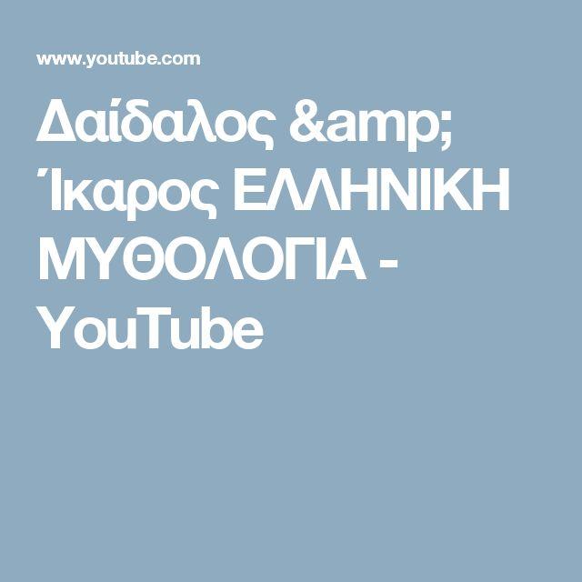 Δαίδαλος & Ίκαρος ΕΛΛΗΝΙΚΗ ΜΥΘΟΛΟΓΙΑ - YouTube