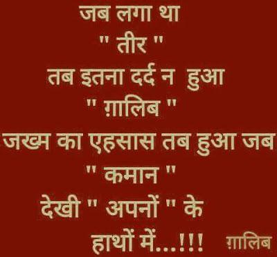 Shayari Hi Shayari: mirza ghalib shayari in hindi images
