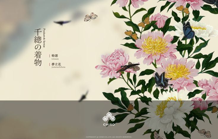 http://www.chiso.co.jp/top.html