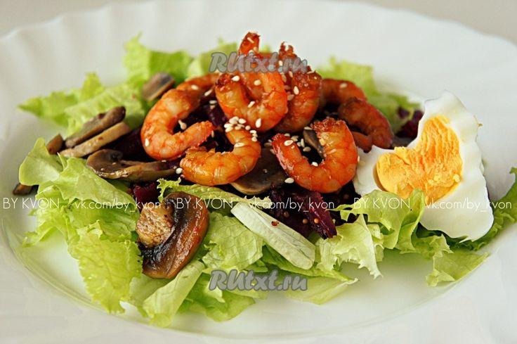 Рецепт вкусного салата с креветками