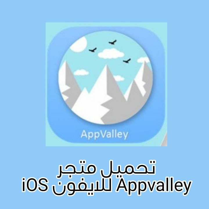 تحميل Appvalley للايفون مجانا متجر الوادي بدون جلبريك Ios 2021 In 2021 Company Logo Tech Company Logos Logos