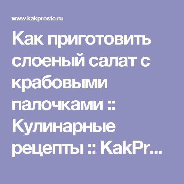 Как приготовить слоеный салат с крабовыми палочками :: Кулинарные рецепты :: KakProsto.ru: как просто сделать всё