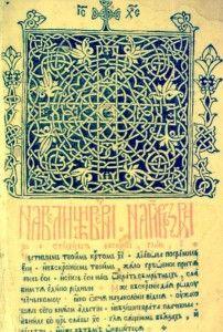 Cea mai veche carte romaneasca - PUSHtimea
