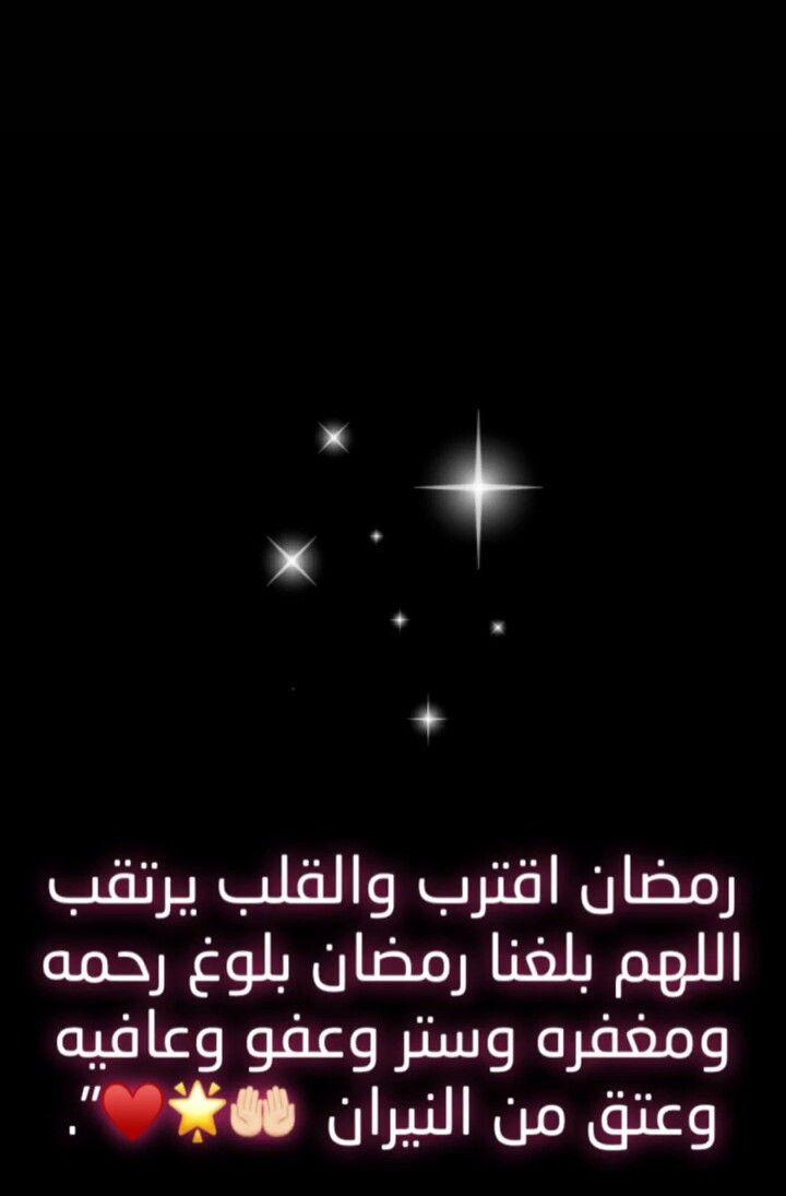 اللهم بلغنا رمضان لا فاقدين ولا مفقودين سنـاب