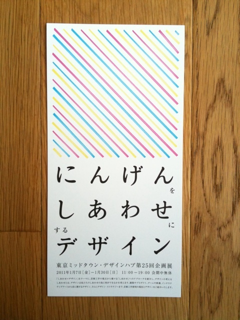 木住野彰悟's photos - ミッドタウンDesignHUBで1月7日〜はじまる「にんげんをしあわせにするデザイン」展のDMやポスター、バナーをデザインしました。 ラインは蛍光ペンで書きました。@shiawase_design | Plixi