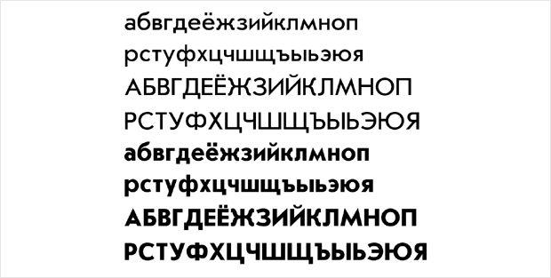 шрифт без засечек кириллица: 20 тыс изображений найдено в Яндекс.Картинках