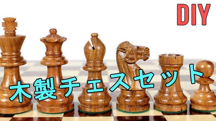 [DIY] あなたが今までに見たことのない最高の木製チェスセットを作るプロセス!