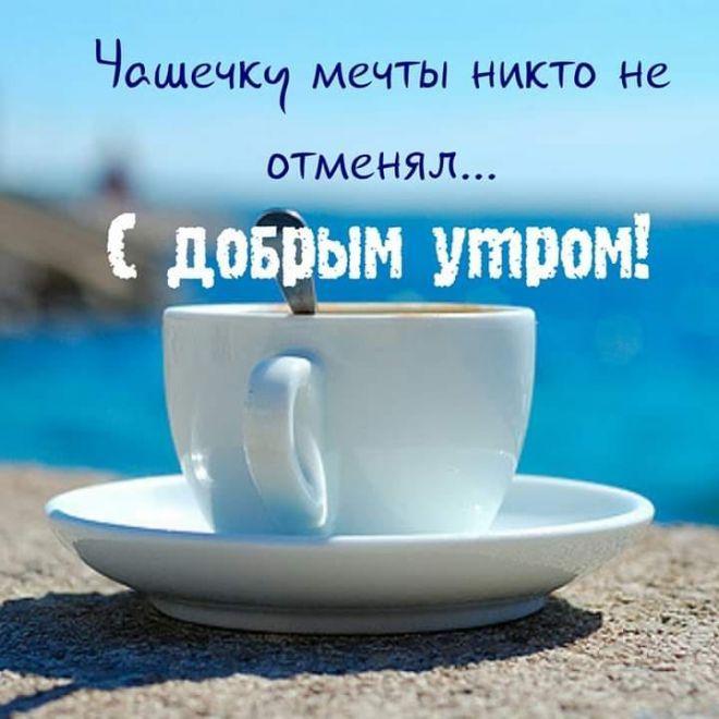 Яркие картинки с добрым утром и фразы