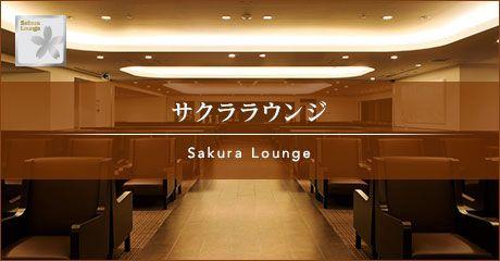 羽田空港JALサクララウンジ 女性限定スペースが便利だわ!早朝フライトにマジ便利。 http://mari.tokyo.jp/jonan/sakura-lounge/ #JAL #ラウンジ
