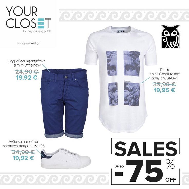 Summer #SALES www.yourcloset.gr 🛍 The only dressing guide #tshirts #summer #fashionlover #eshop #owl #greek #shoes #totalook #footwear #fashionblogger #fashionista #fashionstyle #fashionaddict #fashionlover #fashion #followers #style #clothes #fashionblog #ss17 #sales #menswear #mensfashion #streetwear