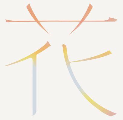 KOSÉ 70th Anniversary since 1946 | コーセーと出会う