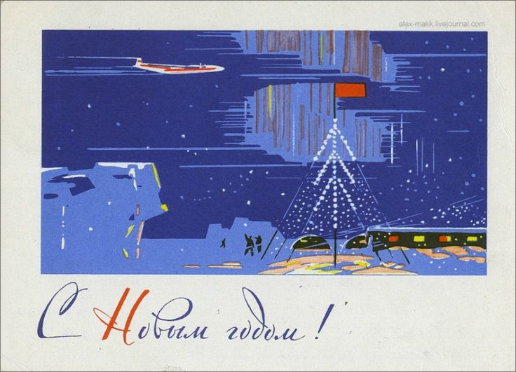 1964 открытки, днем железнодорожника анимация